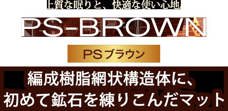 PSブラウン